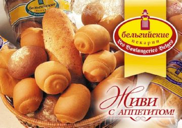 Хлеб от бельгийских пекарен