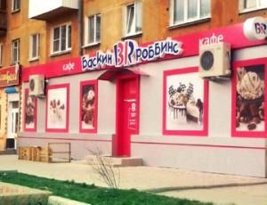 Кафе Баскин Роббинс