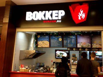Кафе Воккер