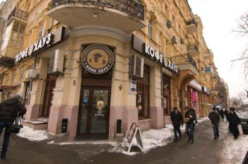 Кофе Хауз в Киеве