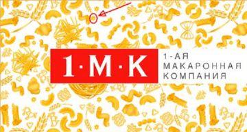 Логотип «Первая Макаронная Компания»