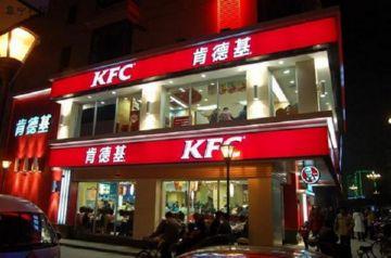 Большой ресторан KFC