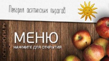 «Оспироги.ру»