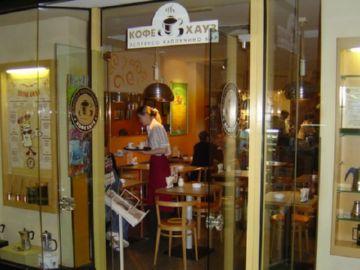 Первая кофейня Кофе Хауз