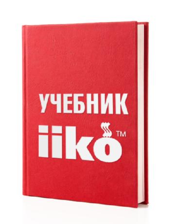 Учебник iiko