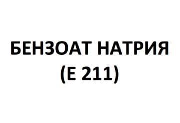 добавка Е211